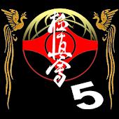 Kyokushin - Kata & Kokyu