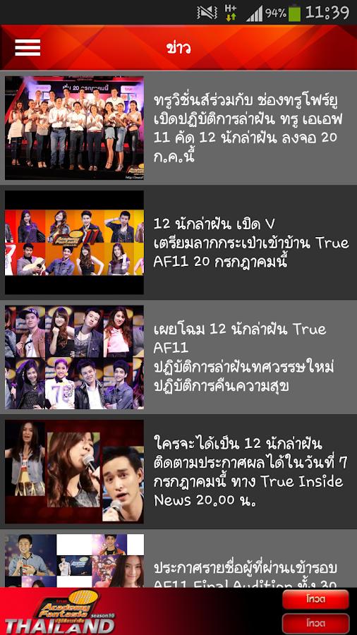 True AF11 - screenshot