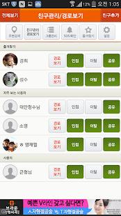 투투벨♡우리가족 지킴이(여성,자녀,노부모님)♡ 위치추적 - screenshot thumbnail