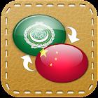 القاموس العربي (عربي- صيني) icon