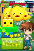 Screenshot of 학교종이 땡땡땡! for Kakao