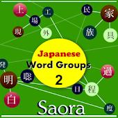 Japanese Word Groups set 2