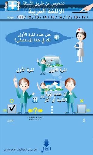 多言語問診票 MultiQ(アラビア語_日本語)