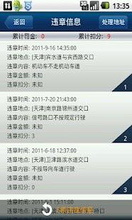 玩免費旅遊APP 下載天津车辆违章查询 app不用錢 硬是要APP