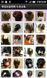 hairstyles DIY Diagram - screenshot thumbnail