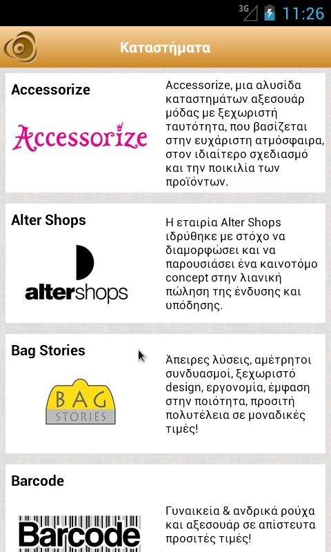 Athens Metro Mall - screenshot