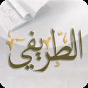 الشيخ عبد العزيز الطريفي icon