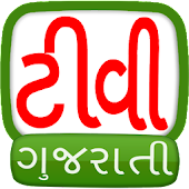 TV Gujarati Open Directory