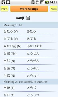Japanese Word Groups set 2- screenshot thumbnail