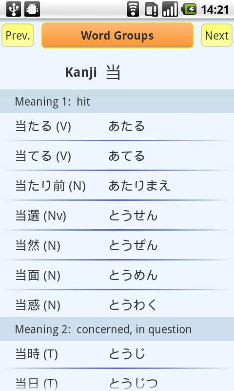 Japanese Word Groups set 2- screenshot