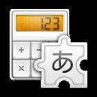 電卓入力 icon