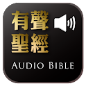 Audio Bible(Audio App)DRM logo