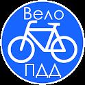 Вело ПДД Pro icon
