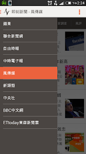 東森新聞雲on the App Store - iTunes - Apple