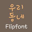 LogVillage™ Korean Flipfont icon