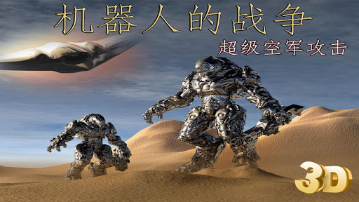 机器人的战争 3D - 超级空军攻击 - 免费