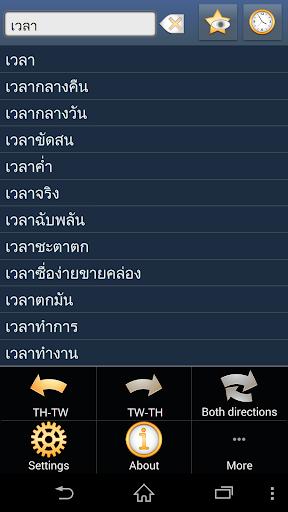 泰文 - 中文 字典 +
