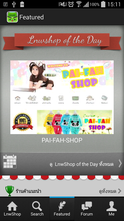 LnwShop- screenshot