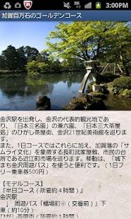 石川観光情報- スクリーンショットのサムネイル
