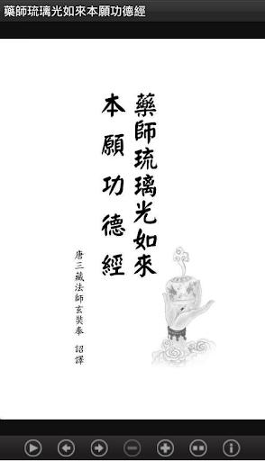 藥師琉璃光如來本願功德經 中華印經協會.台灣生命電視台