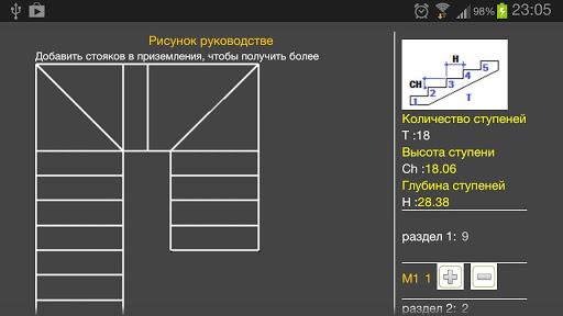 【免費工具App】Расчет лестниц free-APP點子