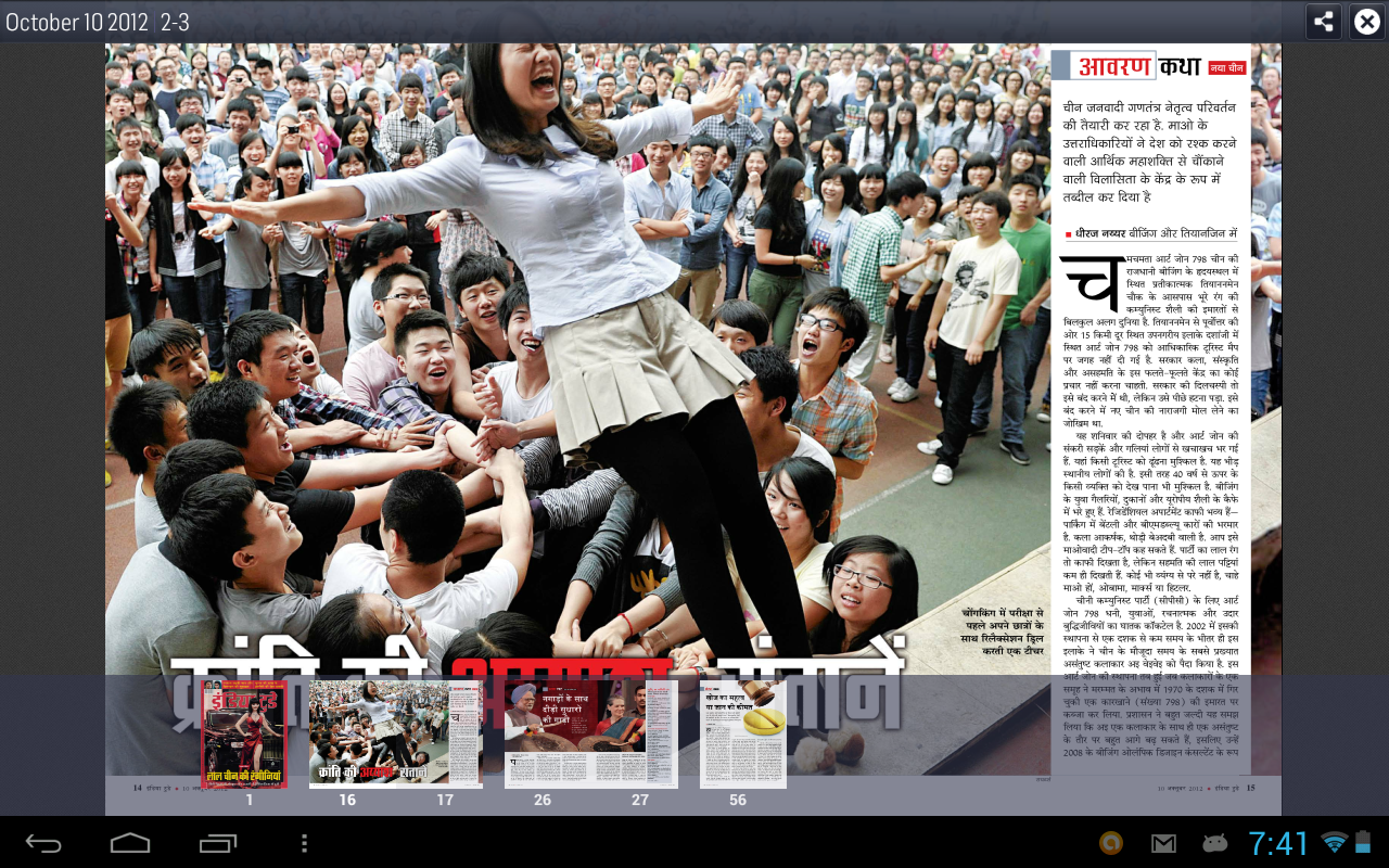 India Today Hindi - screenshot