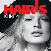 Hair's How - Style Books (Rus)