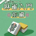極~麻雀入門前編~ logo