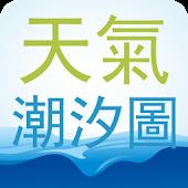 台灣天氣,氣象,風力,潮汐圖 V2