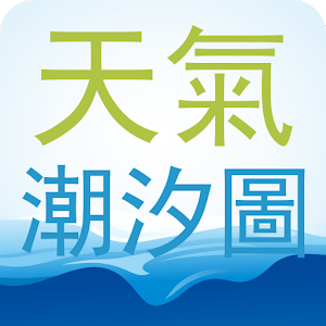 台灣天氣潮汐圖 V2 天氣 App LOGO-APP開箱王