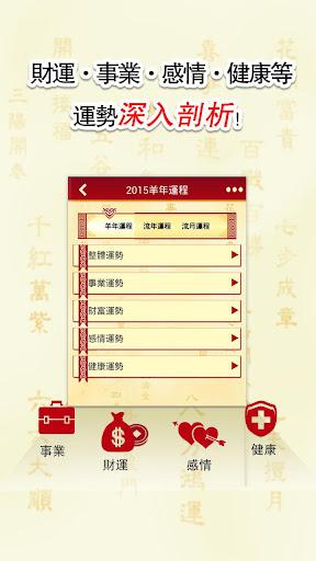 玩書籍App 2015生肖运势宝典-羊年运程占卜预测免費 APP試玩
