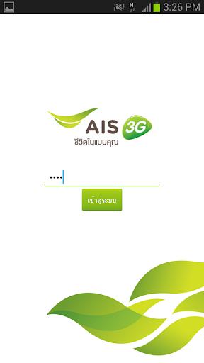 AIS Mobile WallBoard