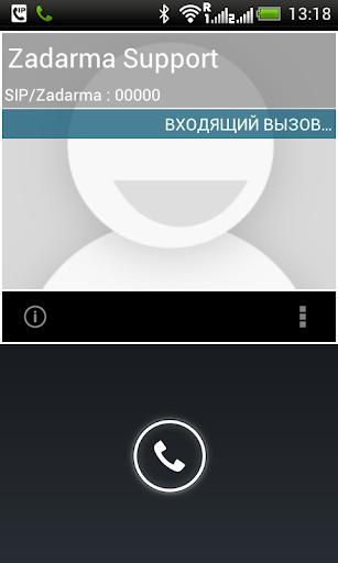 【免費通訊App】Zadarma SIP-APP點子