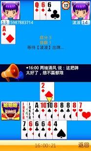 奇酷斗地主,边斗地主边交友 - screenshot thumbnail