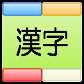漢字を書いて覚えよう