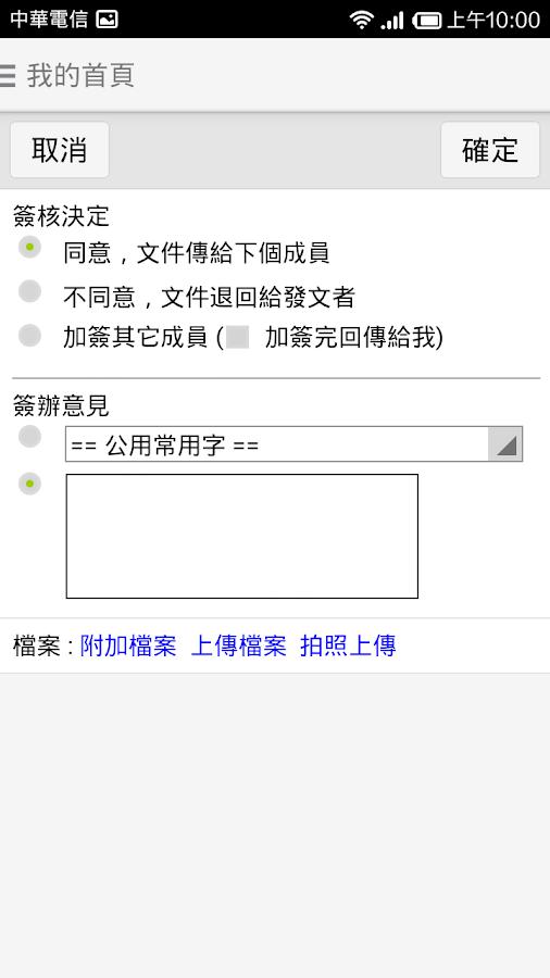 NewSoft OA協同辦公系統 - screenshot