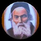 משנה ברורה - Mishna Berura icon