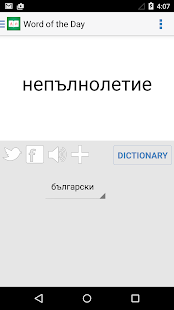 Bulgarian Dictionary +- screenshot thumbnail
