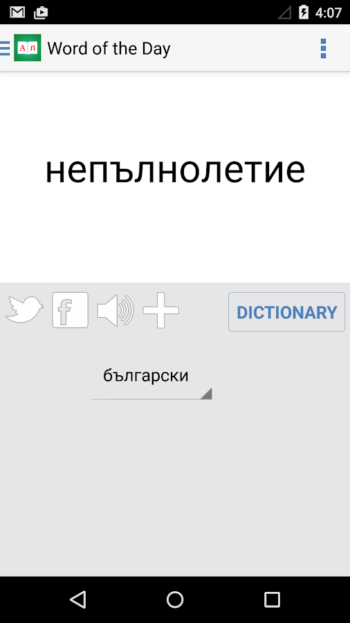 Bulgarian Dictionary +- screenshot