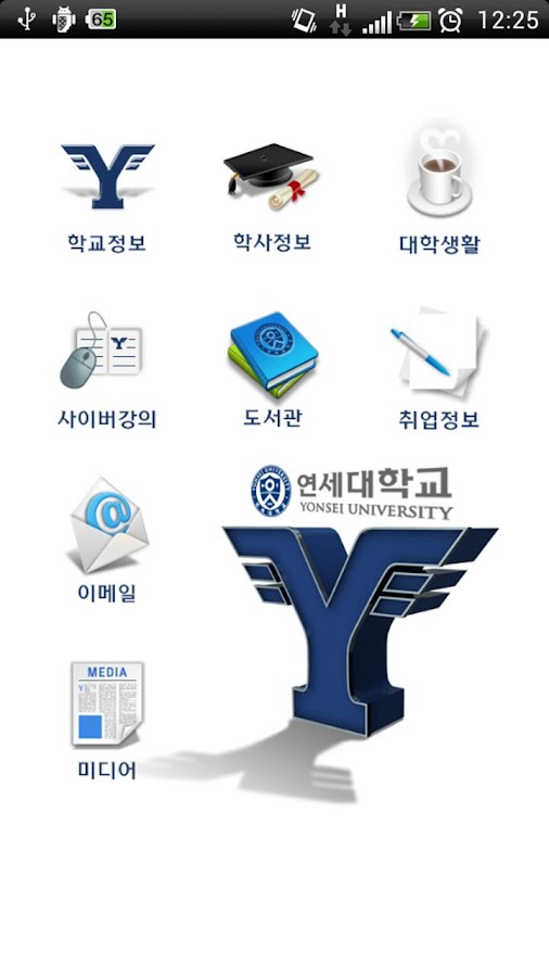 연세대학교 Mobile Campus - screenshot