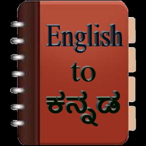 translate kannada to english