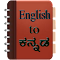 English To Kannada Dictionary 3.2 Apk