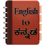 English To Kannada Dictionary 3.2 APK for Android