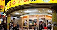 353汕頭香Q麵 (自由店)