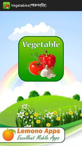 Vegetables শাকসবজি
