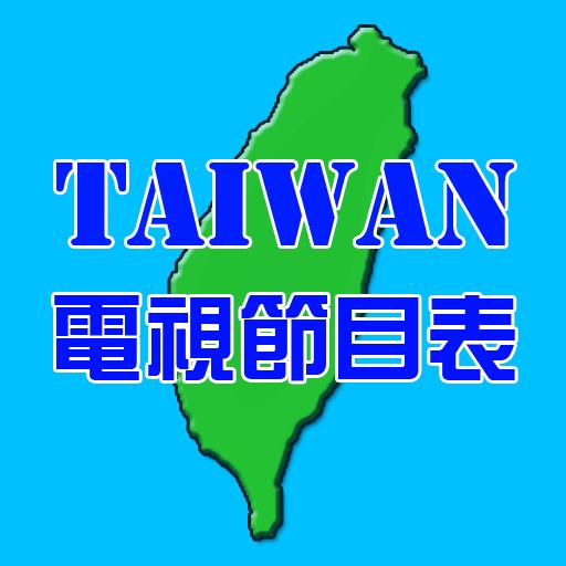 台灣即時電視節目表 LOGO-APP點子