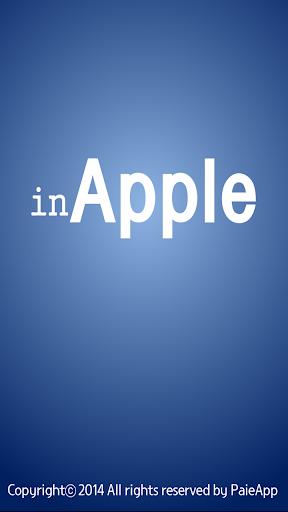 인애플-사장님 비서 애플리케이션