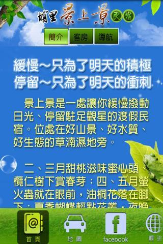 桃米景上景民宿- screenshot