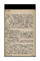 Screenshot of 人間失格
