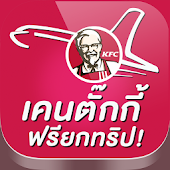 KFC Freetrip